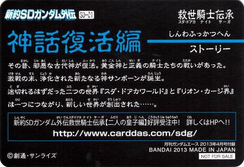 SD-01(裏面)