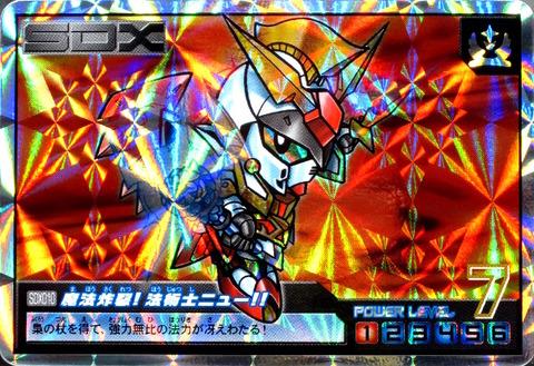 SDX010 魔法炸裂!法術士ニュー!!