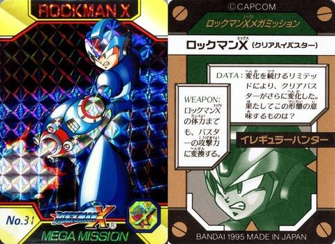 031 ロックマンX(クリアハイバスター)
