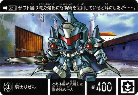 EX2-11 騎士リゼル