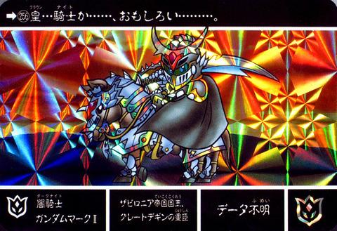 256-闇騎士ガンダムマーク2