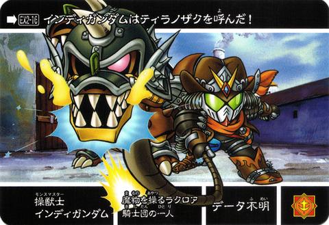 EX2-16 操獣士インディガンダム