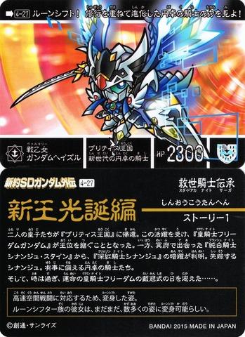 4-27 戦乙女ガンダムヘイズル