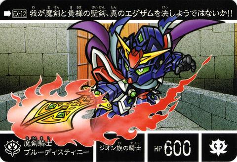 EX-12 魔剣騎士ブルーディスティニー