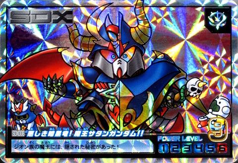 SDX008 悪しき暗黒竜!魔王サタンガンダム!!