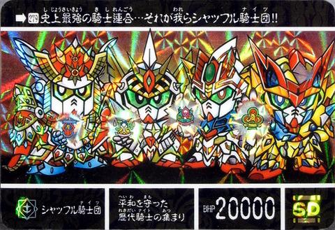 279(裏) シャッフル騎士団