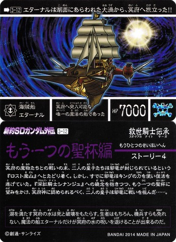 3-12 海賊船エターナル