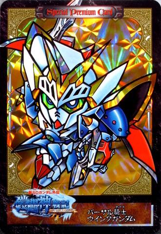 金井師範代特製カード1(裏面) バーサル騎士ウイングガンダム