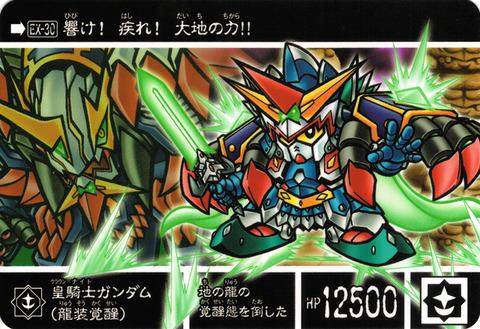 EX-30 皇騎士ガンダム(龍装覚醒)