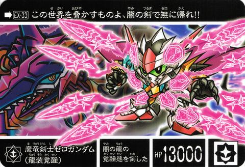 EX-33 魔竜剣士ゼロガンダム(龍装覚醒)