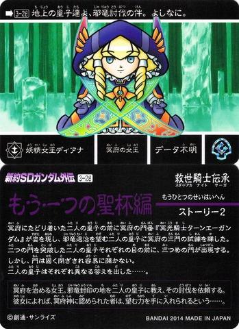 3-28 妖精女王ディアナ