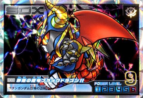 SDX002 邪悪の魔竜ブラックドラゴン!!