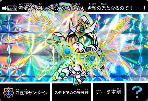 EX-35 守護神サンボーン