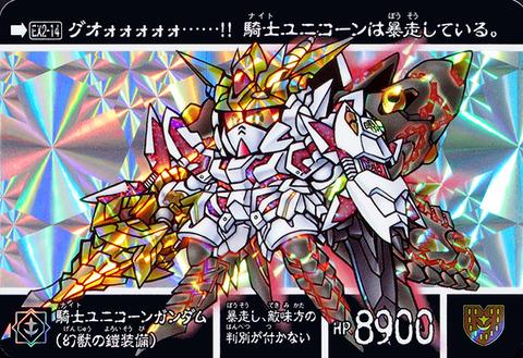 EX2-14 騎士ユニコーンガンダム(幻獣の鎧装備)