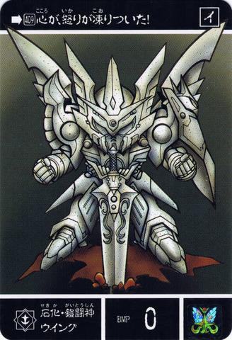 409 石化・鎧闘神ウイング