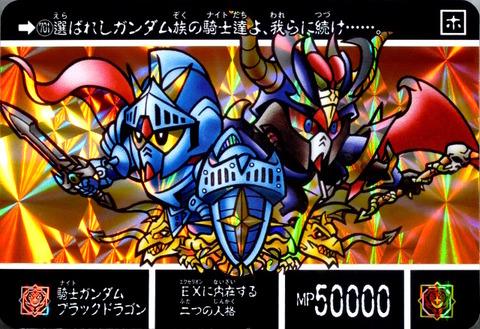 701 騎士ガンダム ブラックドラゴン