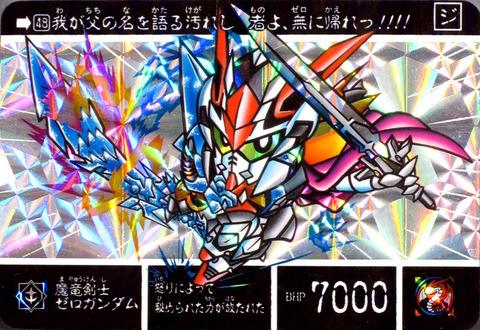 048 魔竜剣士ゼロガンダム