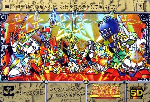 29(表) 新シャッフル覚醒