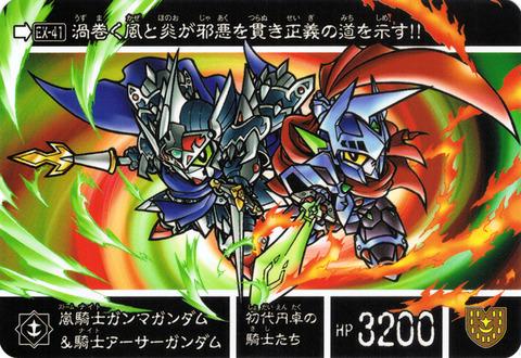 EX-41 嵐騎士ガンマガンダム&騎士アーサーガンダム