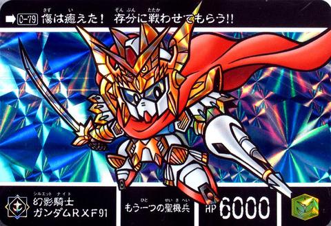 0-79 幻影騎士ガンダムRXF91