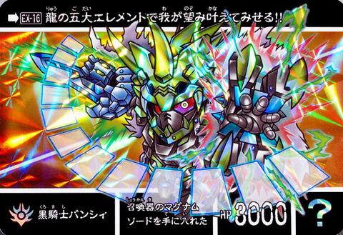EX-16 黒騎士バンシィ