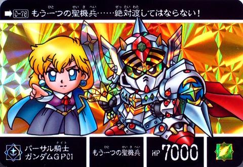 0-78 バーサル騎士ガンダムGP01