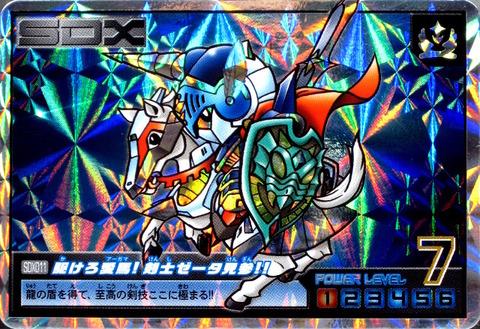 SDX011 駆けろ愛馬!剣士ゼータ見参!!