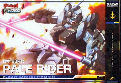 RX-80PR-ペイルライダー_1