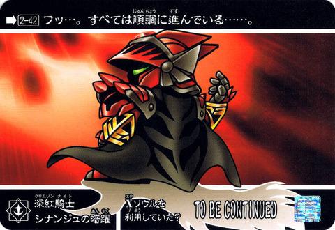 2-42 深紅騎士シナンジュの暗躍