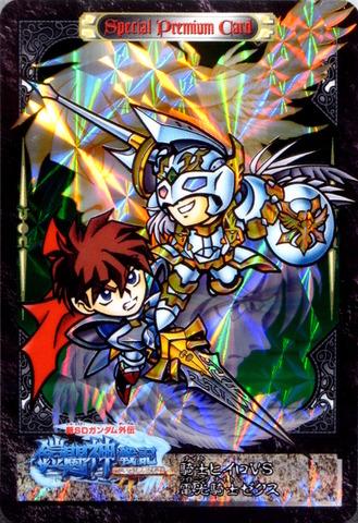 金井師範代特製カード2 騎士ヒイロVS雷光騎士ゼクス