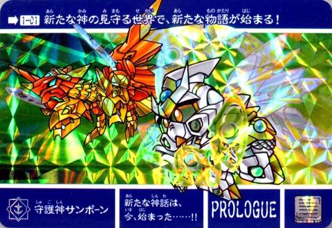 1-01(2) 守護神サンボーン