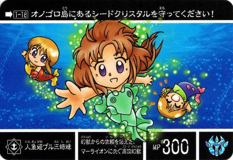 1-18 人魚姫プル三姉妹
