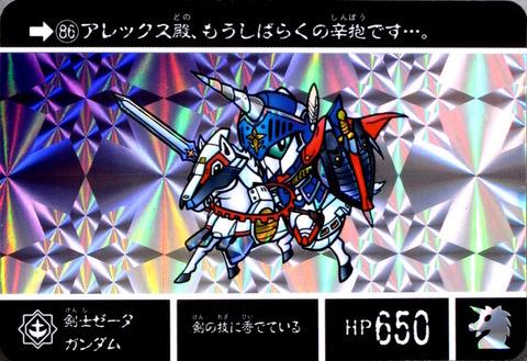86 剣士ゼータガンダム