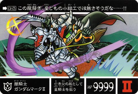 EX-05 闇騎士ガンダムマークⅡ