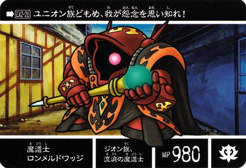 EX2-26 魔道士ロンメルドワッジ