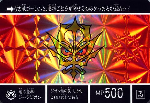 72-闇の皇帝ジークジオン