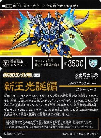 4-28 蒼炎騎士ガンダムF91