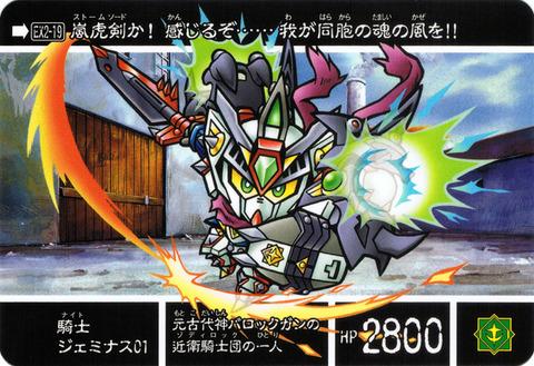 EX2-19 騎士ジェミナス01