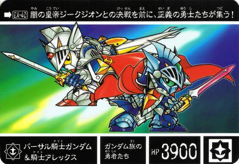 EX-40 バーサル騎士ガンダム&騎士アレックス
