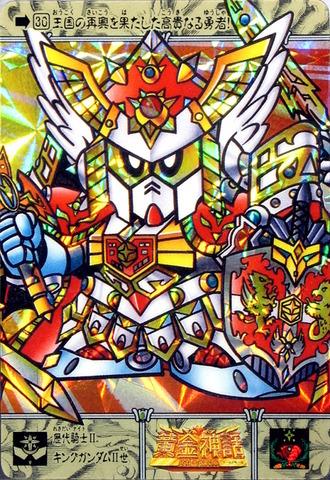 30(裏) 歴代騎士2 キングガンダム2世