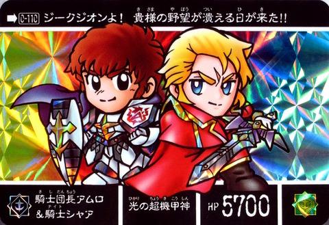 0-110 騎士団長アムロ&騎士シャア
