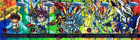 鎧闘神変身パノラマカード