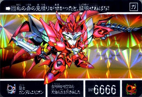 470(表) 騎士ガンダムエピオン