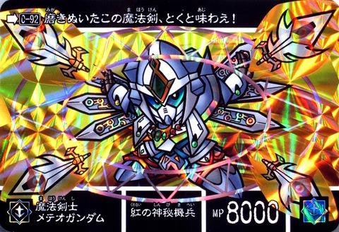 0-92 魔法剣士メテオガンダム