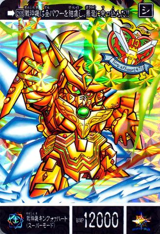 268 戦神機キングオブハート(スーパーモード)