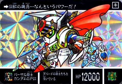 534 バーサル騎士ガンダムGP01