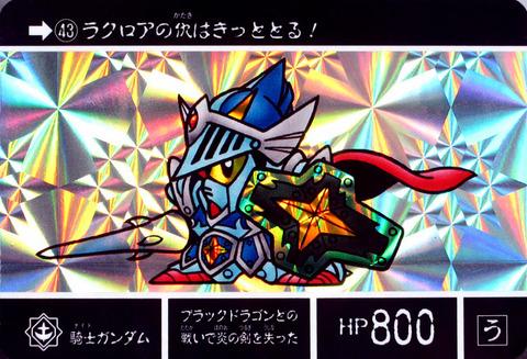 43-騎士ガンダム