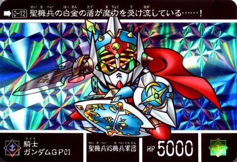 0-72 騎士ガンダムGP01