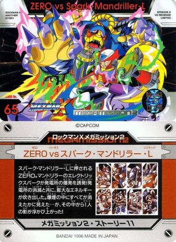 065 ZEROvsスパーク・マンドリラー・L