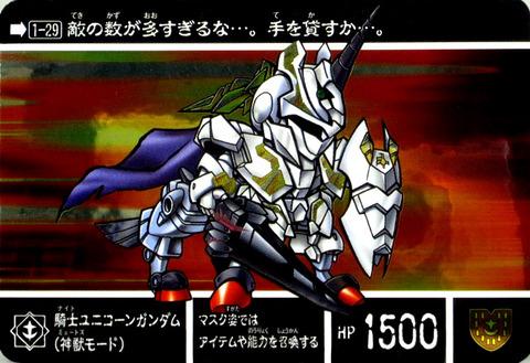 1-29-騎士ユニコーンガンダム(神獣モード)
